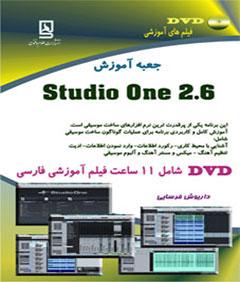جعبه آموزش Studio one2.6