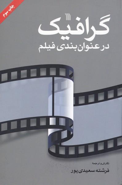 گرافیک در عنوان بندی فیلم