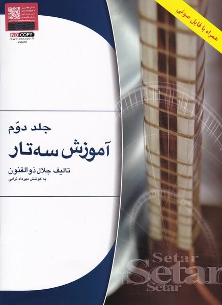 آموزش سه تار جلال ذوالفنون(جلد دوم)