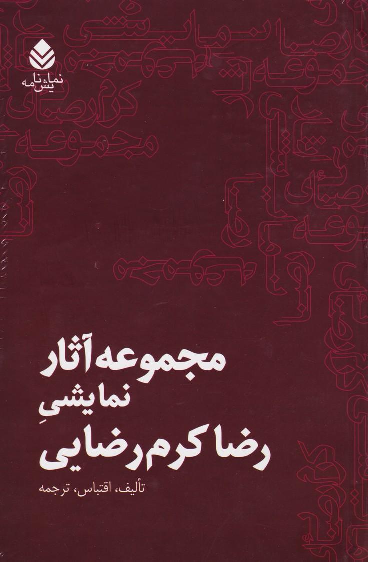 مجموعه آثار نمایشی رضا کرم رضایی (فارسی)