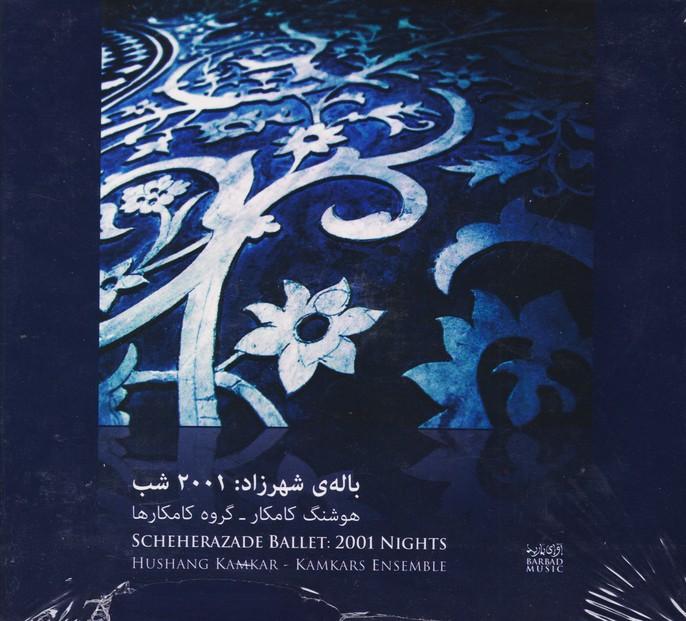 باله شهرزاد: 2001شب
