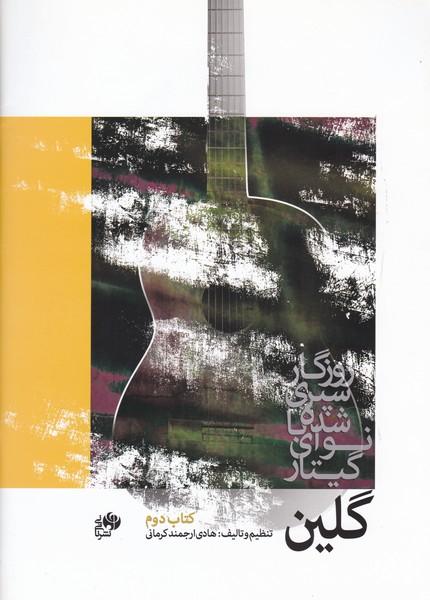 گلین : روزگار سپری شده با نوای گیتار/ کتاب دوم