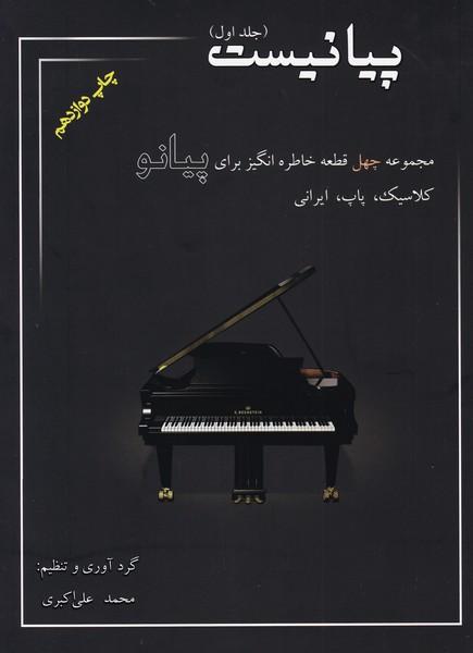 پیانیست1: مجموعه چهل قطعه خاطره انگیز برای پیانو