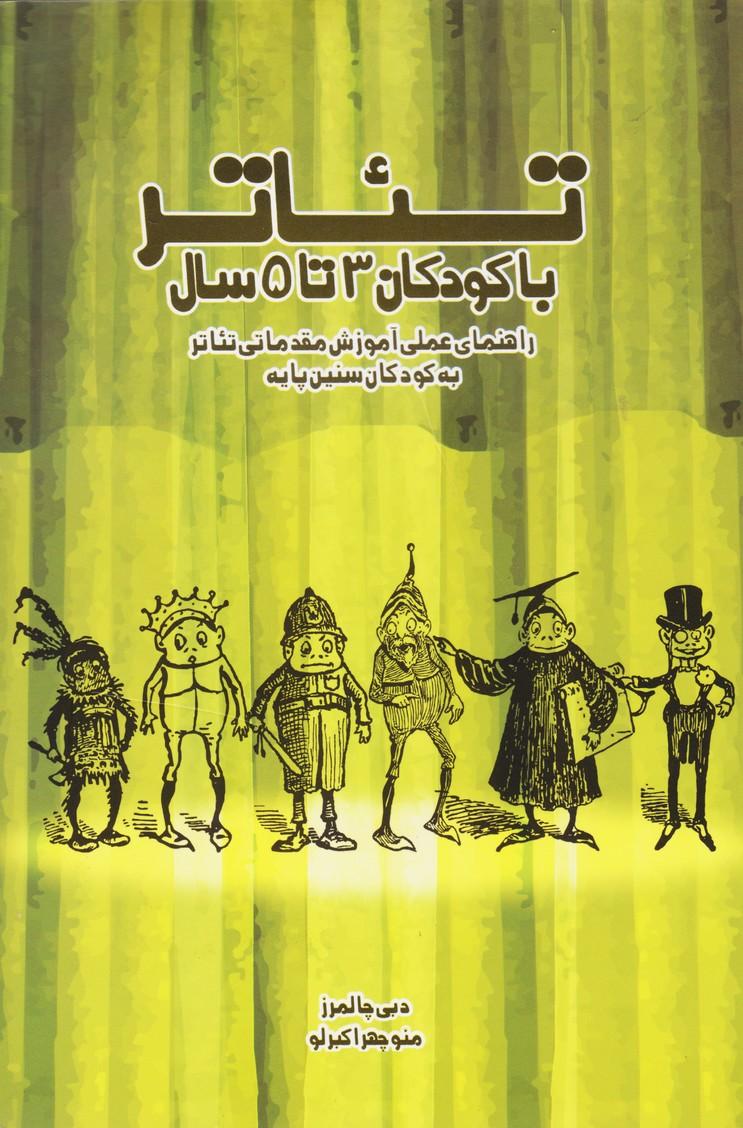 تئاتر با کودکان 3 تا5سال راهنمای عملی آموزش مقدماتی تئاتر به کودکان سنین پایه