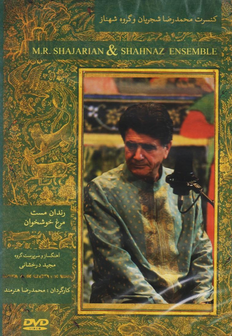 کنسرت محمدرضا شجریان و گروه شهناز: رندان مست و مرغ خوشخوان