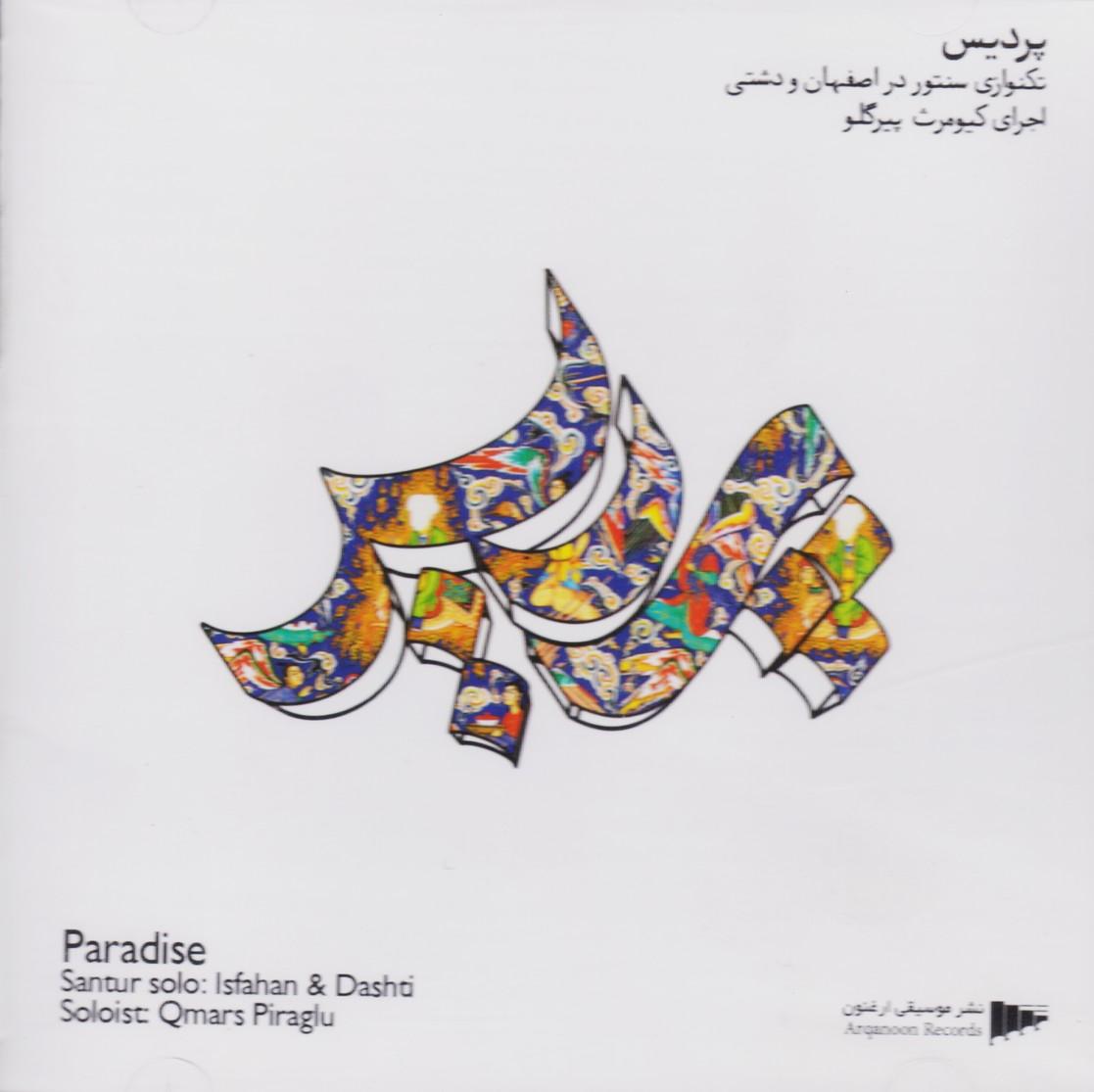 پردیس: تکنوازی سنتور در اصفهان و دشتی