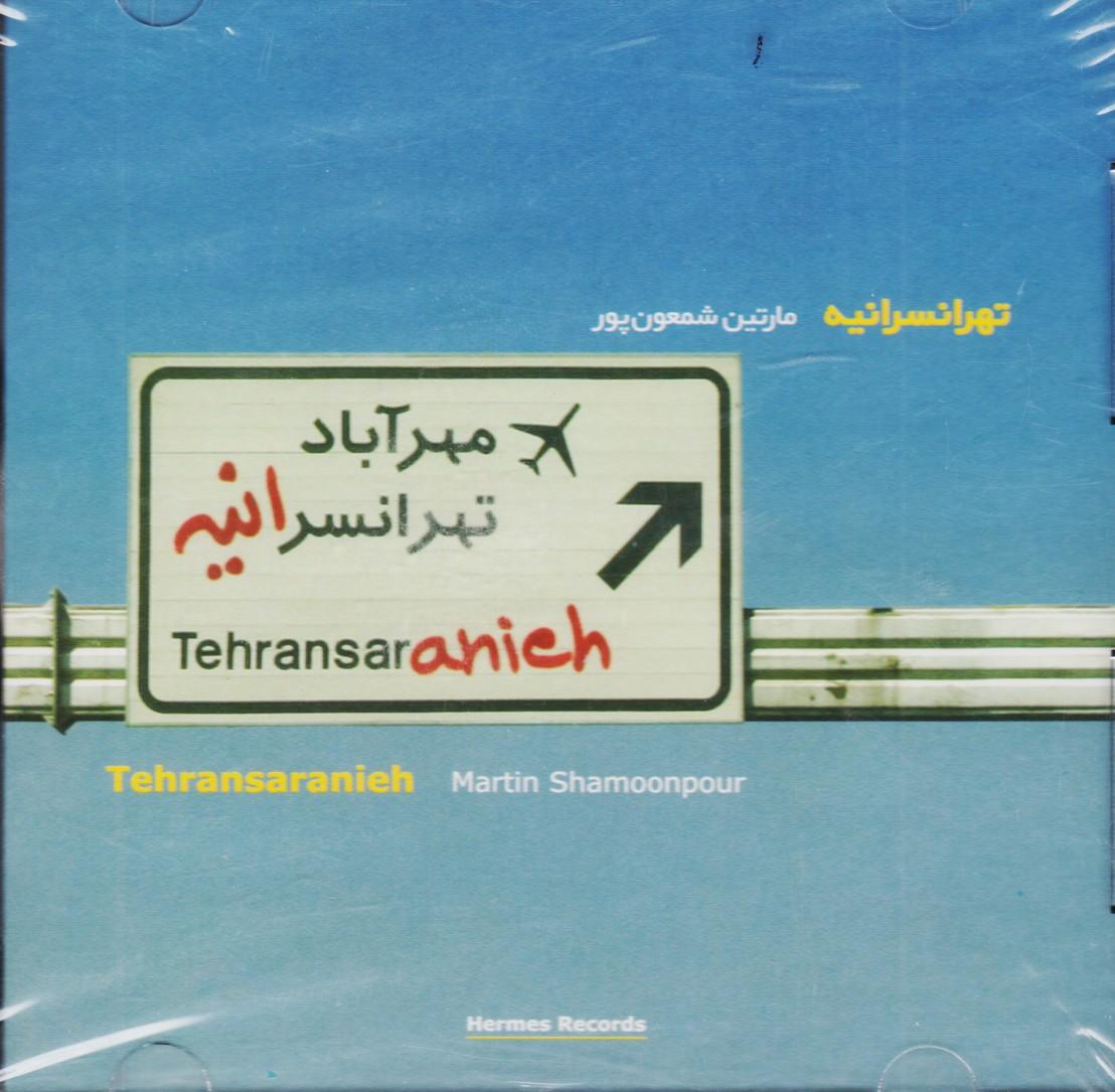 تهرانسرانیه