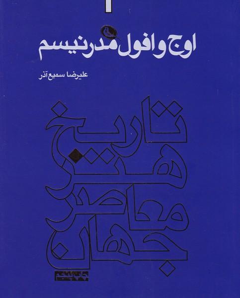تاریخ هنر معاصر جهان (اوج و افول مدرنیسم) (جلد اول)