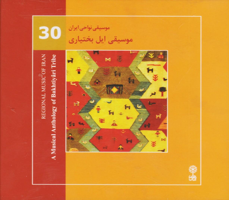 موسیقی نواحی ایران/موسیقی ایل بختیاری (30)