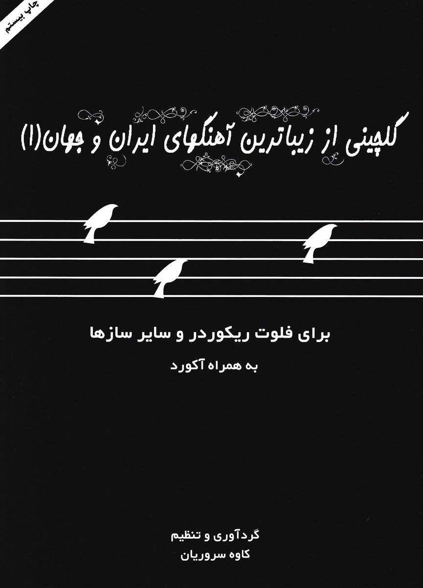 گلچینی از زیباترین آهنگهای ایران و جهان(1): برای فلوت ریکوردر و سایر سازها به همراه آکورد