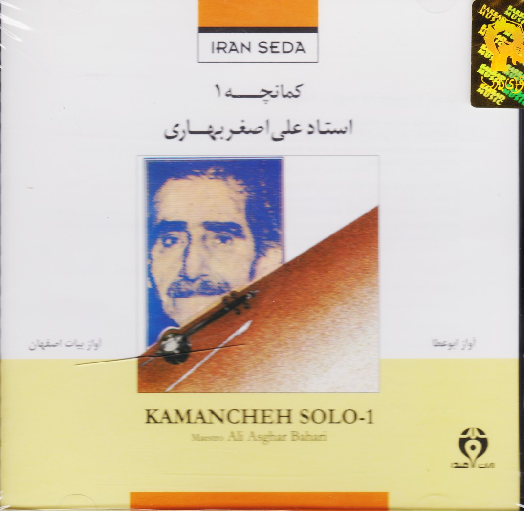 کمانچه1 استاد علی اصغر بهاری