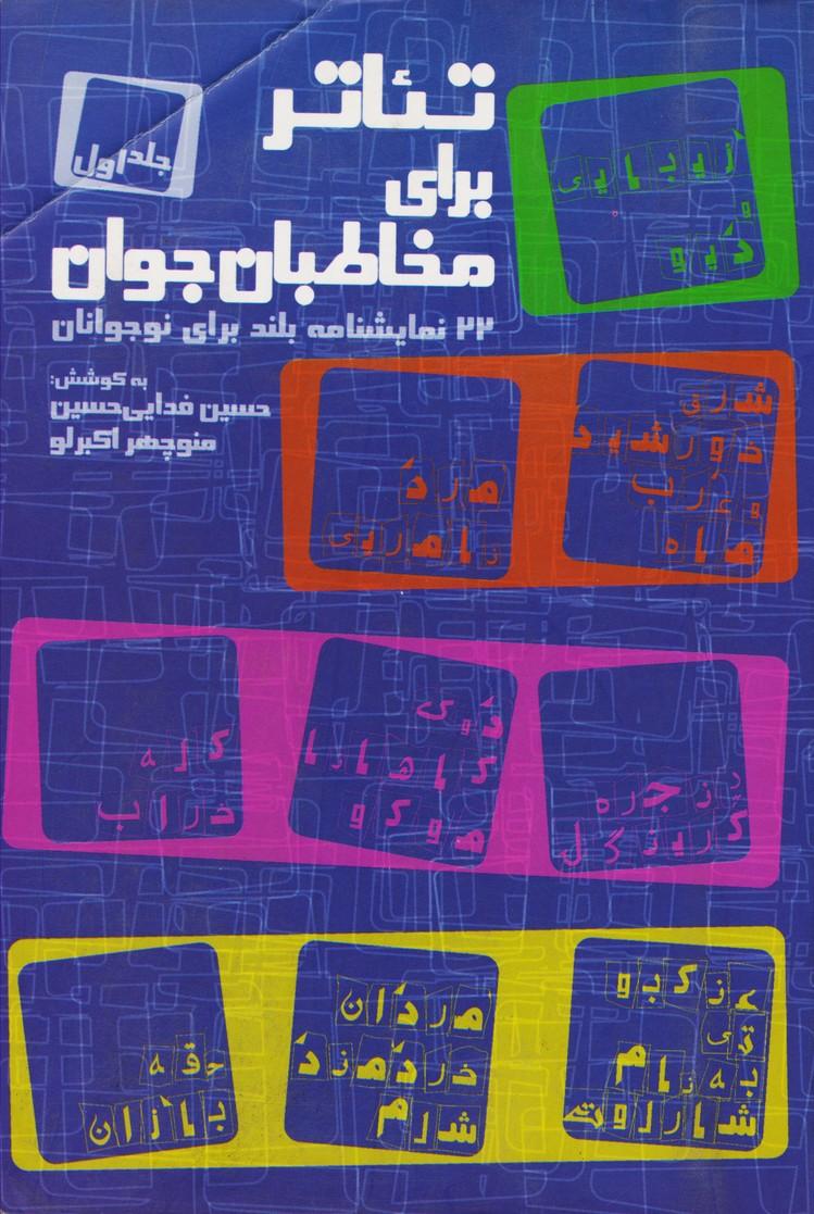 تئاتر برای مخاطبان جوان بیست و دو نمایشنامه بلند برای نوجوانان (جلد اول )