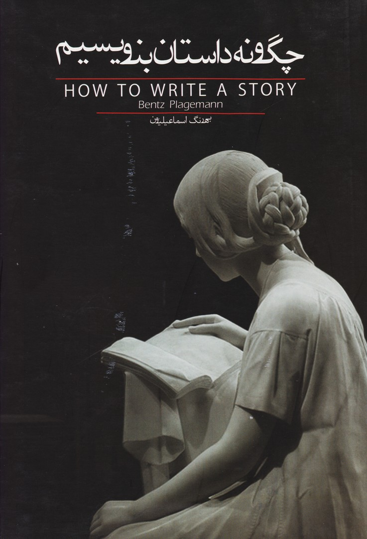 چگونه داستان بنویسیم روش داستان نویسی آسان