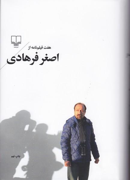 هفت فیلم نامه از اصغر فرهادی