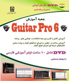 جعبه آموزش guitar pro/6