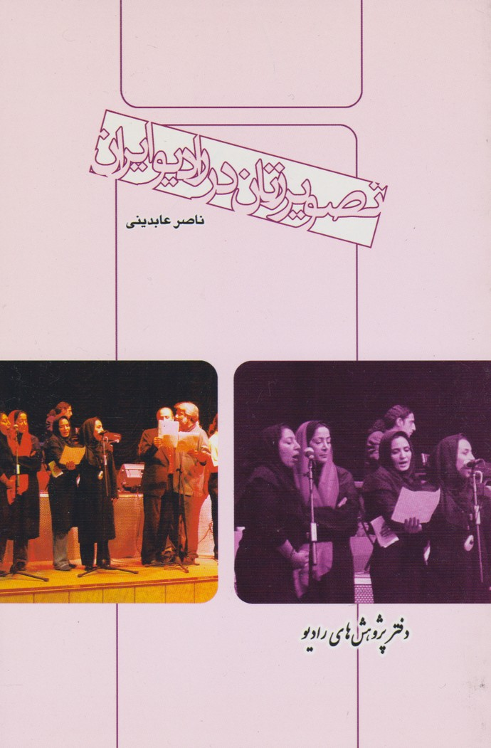تصویر زنان در رادیو ایران