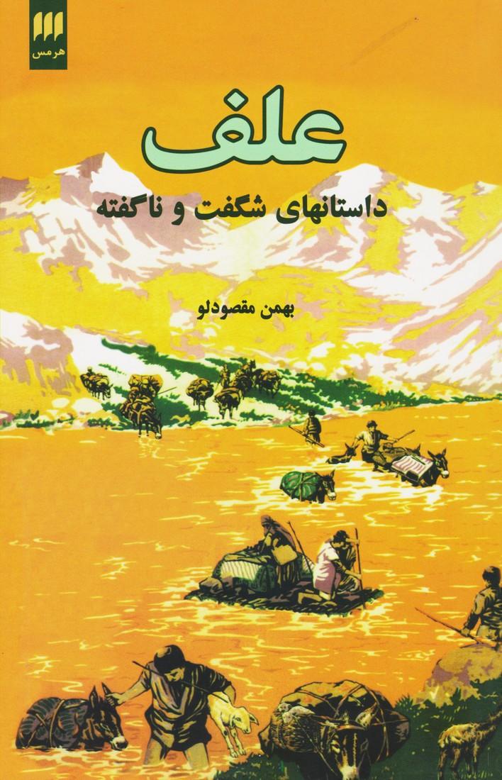 علف داستان های شگفت و ناگفته (فارسی)