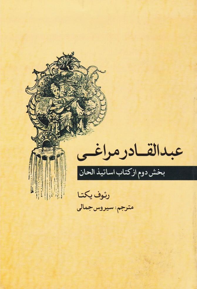 عبدالقادر مراغی بخش دوم از کتاب اساتیذ الحان