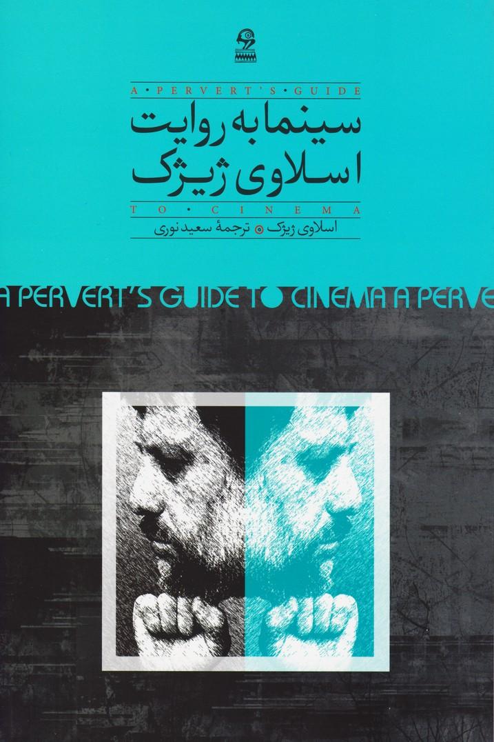 سینما به روایت اسلاوی ژیژک