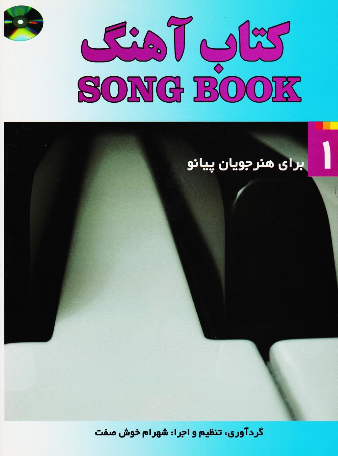 کتاب آهنگ(1)