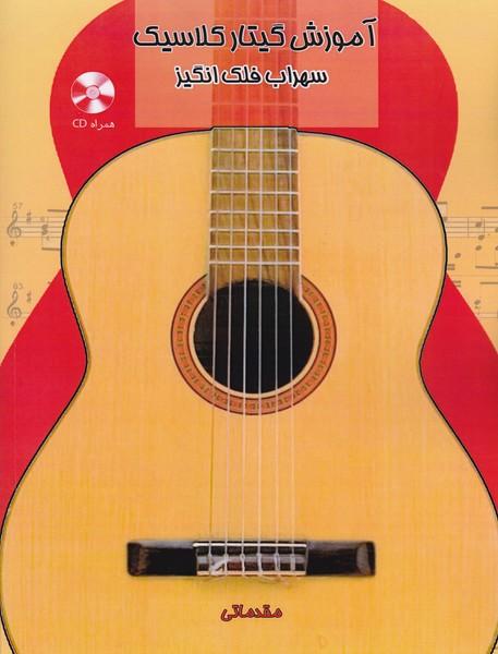آموزش گیتار کلاسیک (سطح مقدماتی جلد1و2)