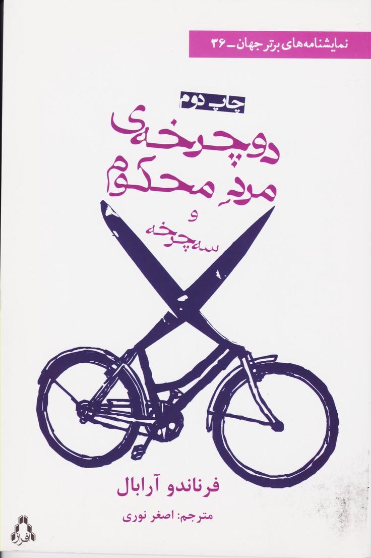 دوچرخه ی مرد محکوم و سه چرخه ( فرانسه) (36)