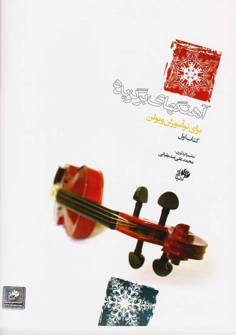 آهنگهای برگزیده1: برای نوآموزان ویولن (کتاب اول)