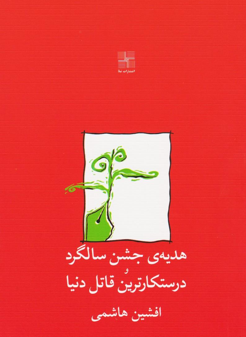 هدیه ی جشن سالگرد-درستکارترین قاتل دنیا (فارسی)