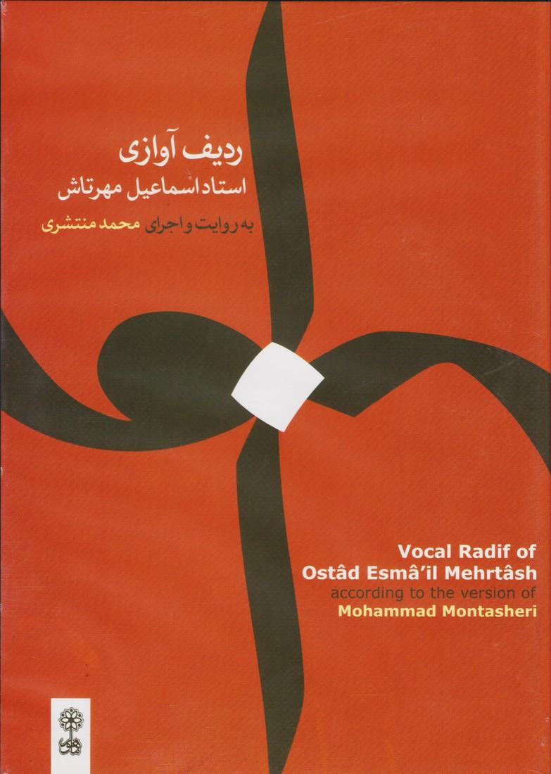 ردیف آوازی اسماعیل مهرتاش