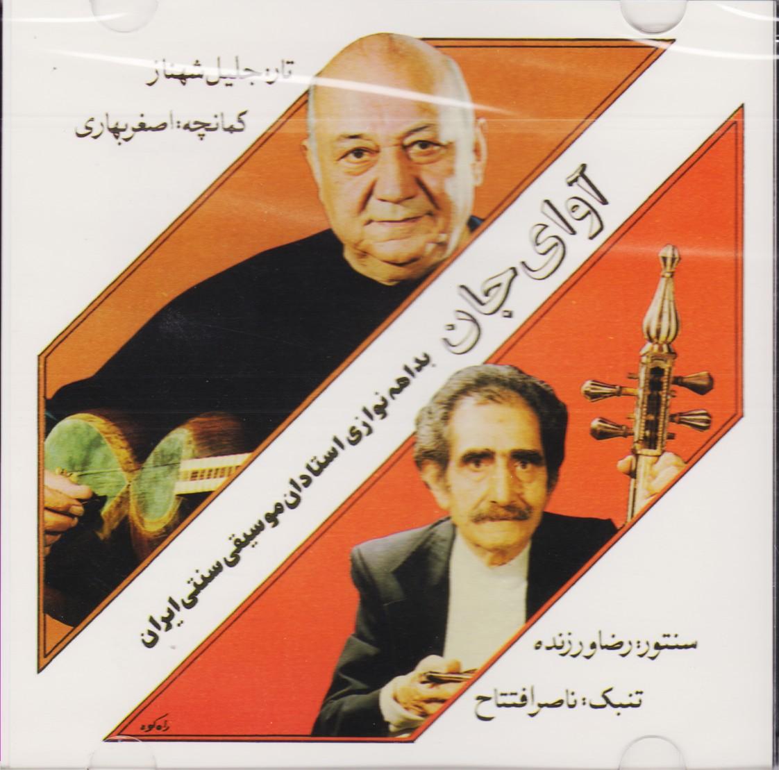 آوای جان: بداهه نوازی استادان موسیقی سنتی ایران