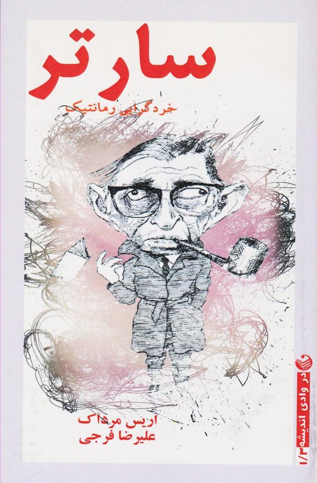 سارتر: خردگرایی رمانتیک