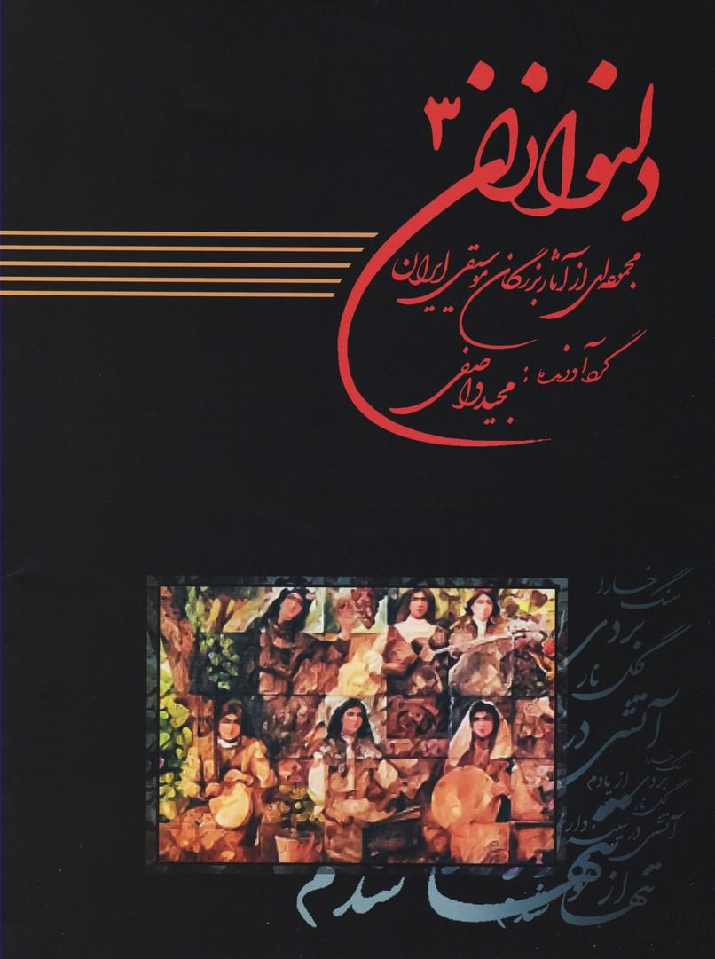 دلنوازان سه. مجموعه ای از آثار بزرگان موسیقی ایران
