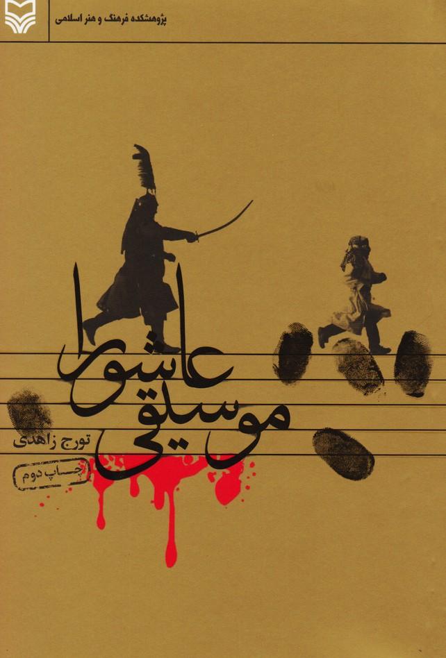 موسیقی عاشورا