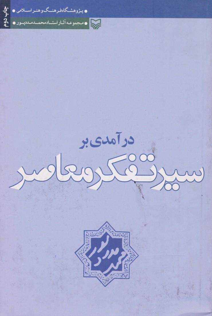 درآمدی بر سیر تفکر معاصر