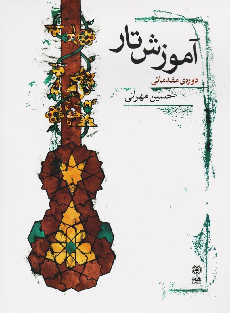آموزش مقدماتی تار: حسین مهرانی
