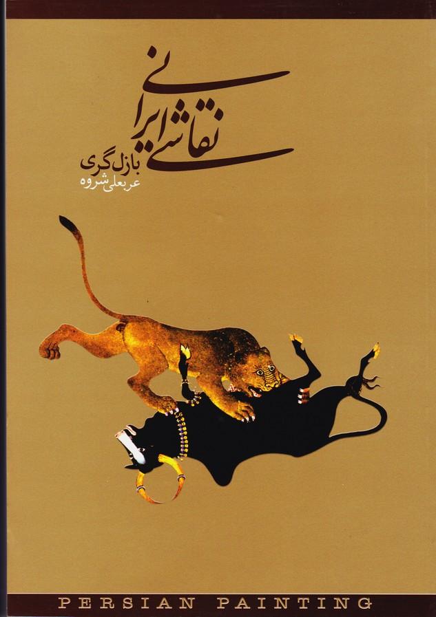 نقاشی ایرانی: بازل گری