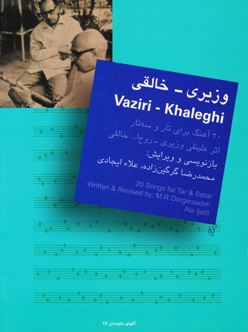 وزیری _ خالقی: 20 آهنگ برای تار و سه تار اثر علینقی وزیری و روح الله خالقی