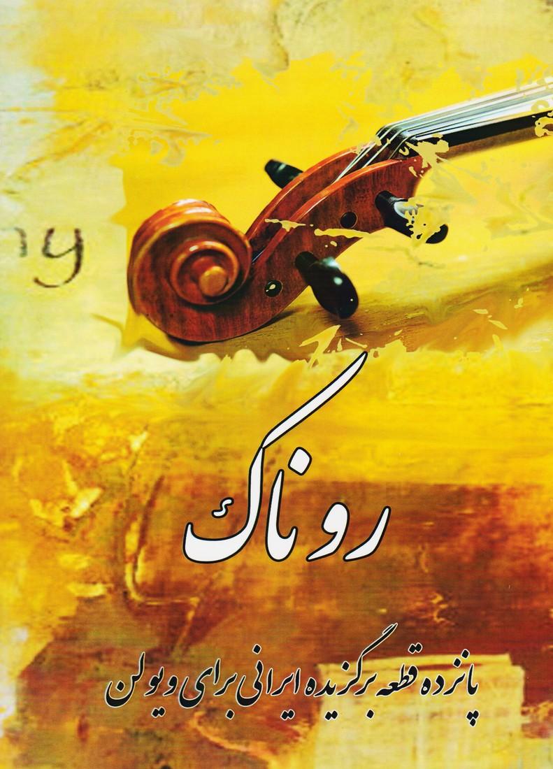 روناک: پانزده قطعه برگزیده ایرانی برای ویولن