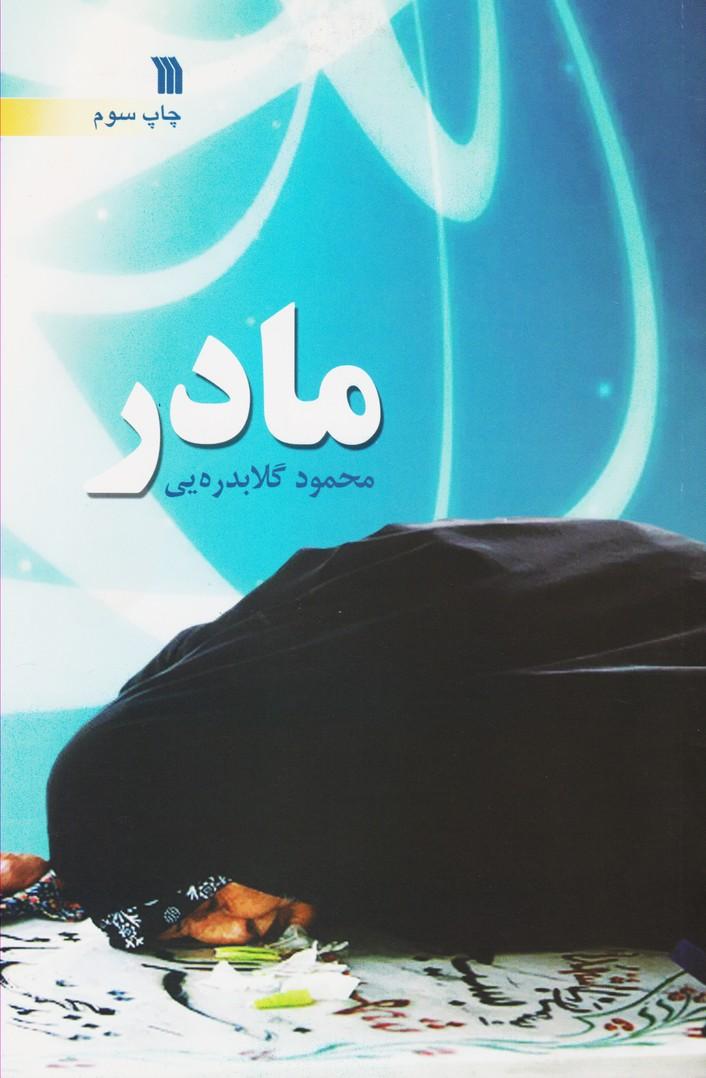 مادر: محمود گلابدره ای