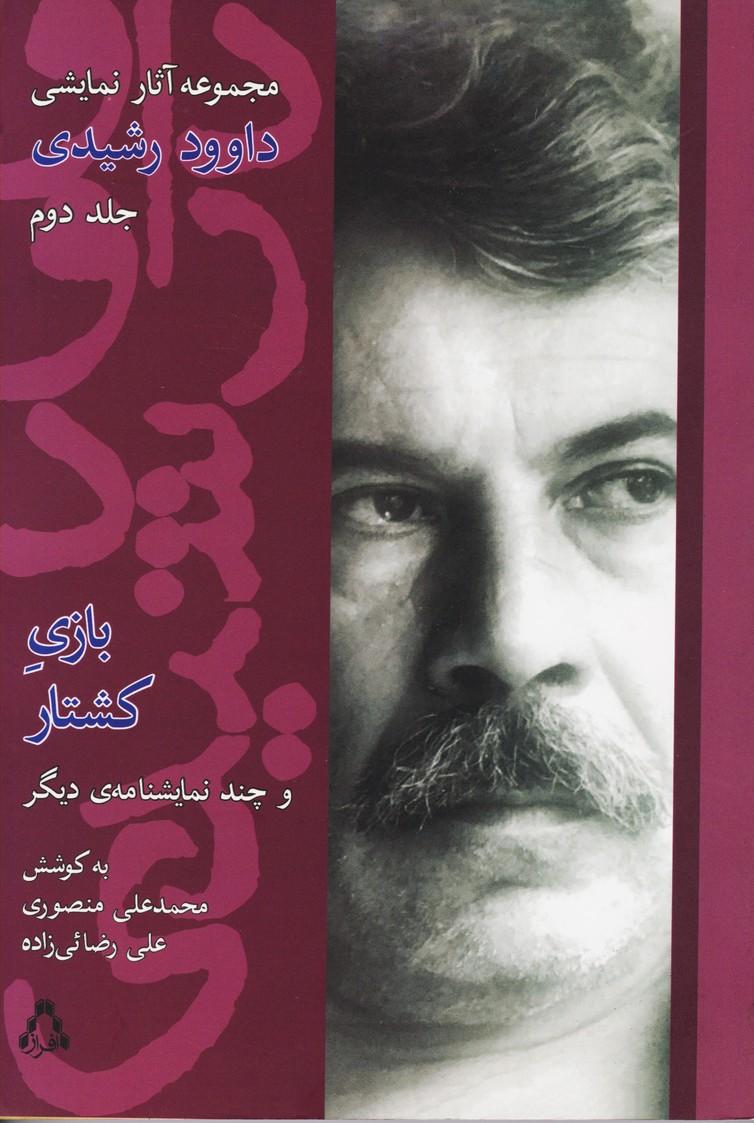 مجموعه آثار داوود رشیدی / جلد دوم / بازی کشتار و چند نمایشنامه دیگر
