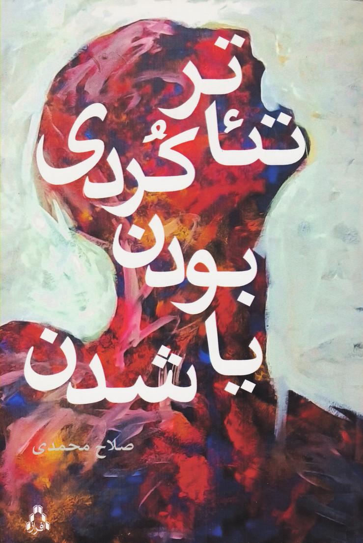 تئاتر کردی : بودن یا شدن