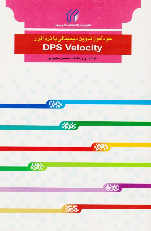 خودآموز تدوین دیجیتالی با نرم افزار DPS Velocity