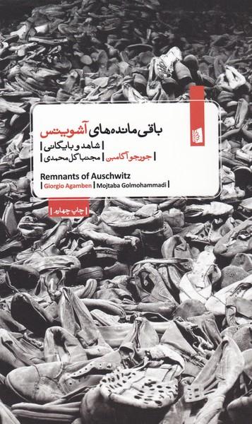 باقی مانده های آشویتس : شاهد و بایگانی