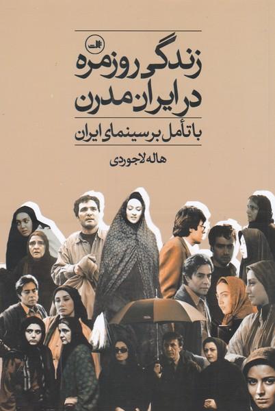 زندگی روزمره در ایران مدرن با تأمل بر سینمای ایران