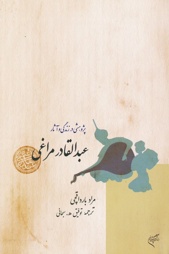 پژوهشی در زندگی و آثار عبدالقادر مراغی