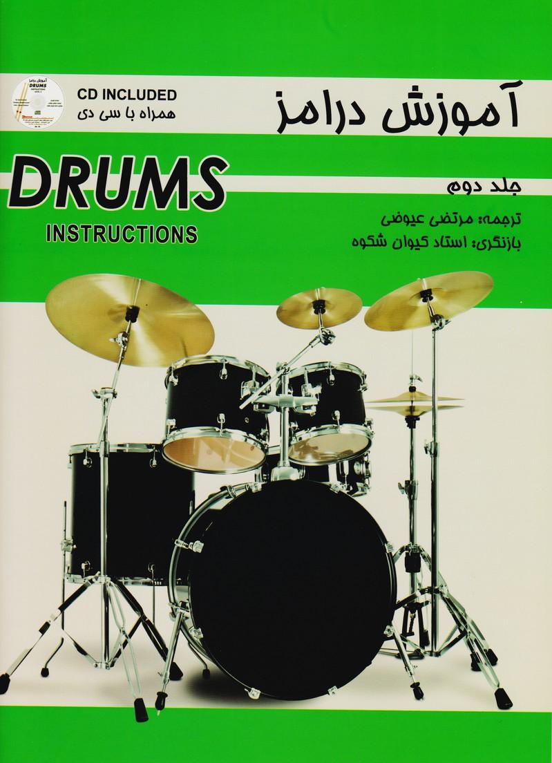 آموزش درامز جلد دوم