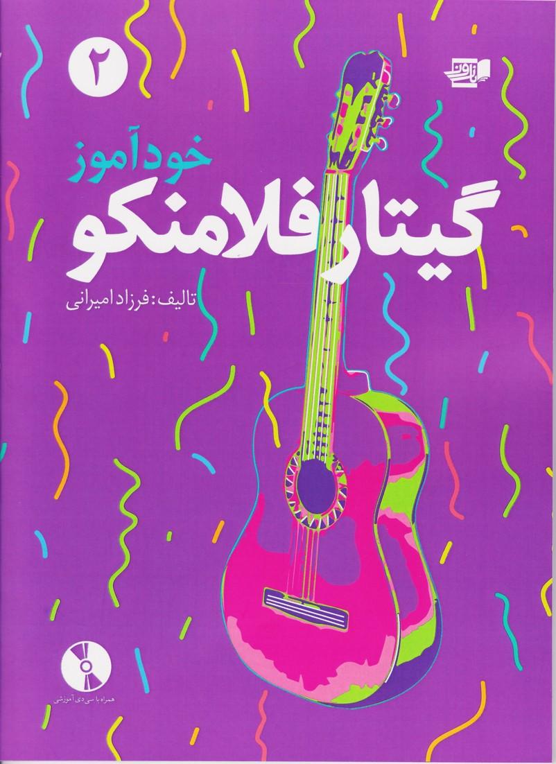 خودآموز گیتار فلامنکو جلد دوم