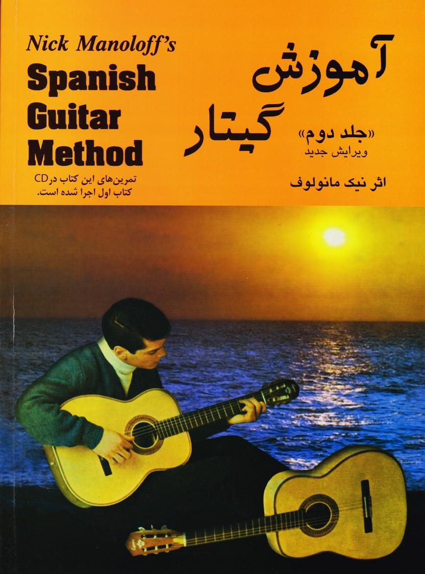 آموزش گیتار مانولوف جلد دوم