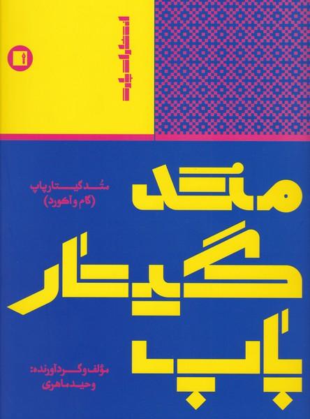 متد گیتار پاپ به روش ساده (گام - آکورد و ریتم)