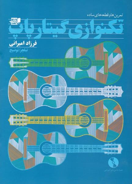 تمرینها و قطعه های ساده تکنوازی گیتار پاپ